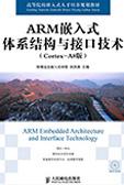 《ARM嵌入式体系结构与接口技术(Cortex-A8版)》